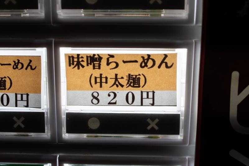 f:id:teru-ramen:20201102193655j:plain