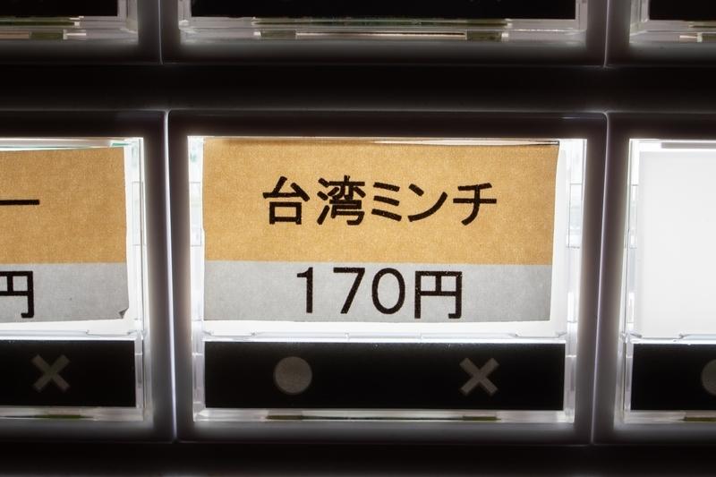 f:id:teru-ramen:20201102193700j:plain