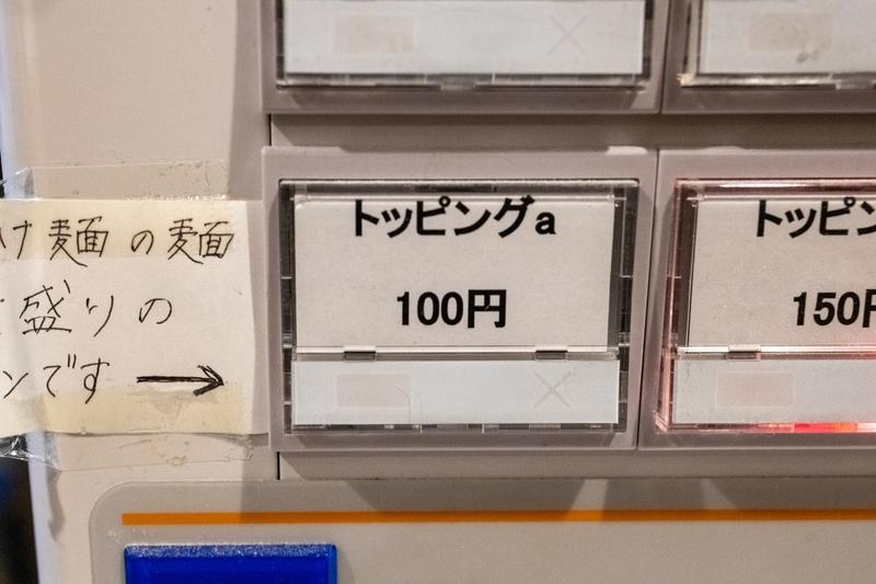 f:id:teru-ramen:20201105003632j:plain
