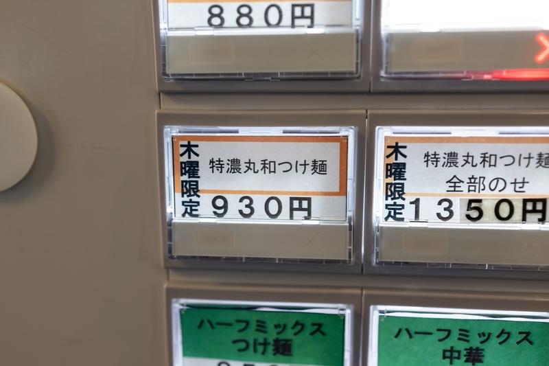 f:id:teru-ramen:20201108123544j:plain