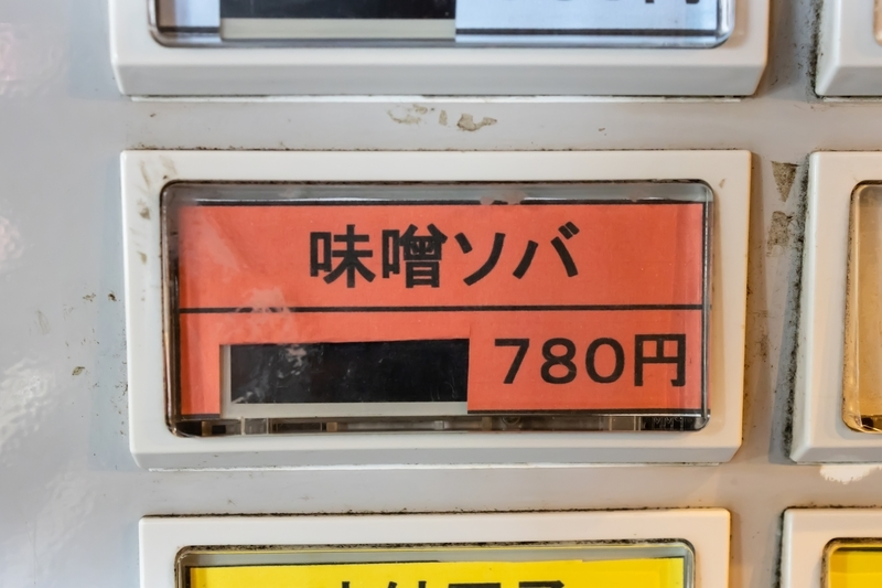 f:id:teru-ramen:20201119171221j:plain