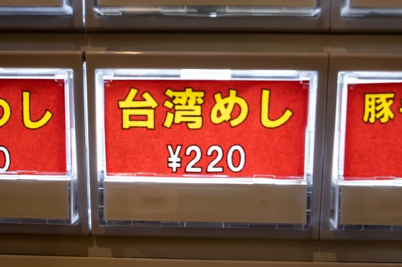 f:id:teru-ramen:20201203192932j:plain