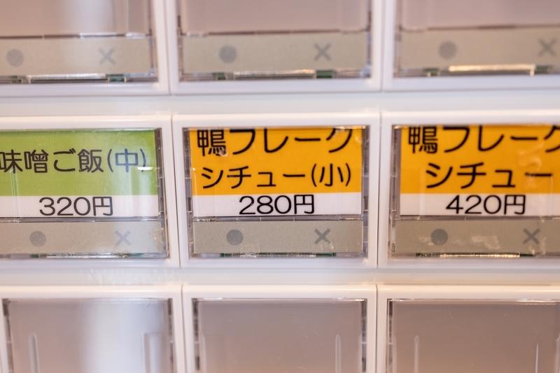 f:id:teru-ramen:20201218005651j:plain