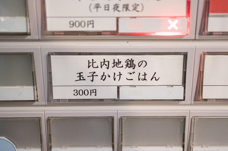 f:id:teru-ramen:20201222005220j:plain