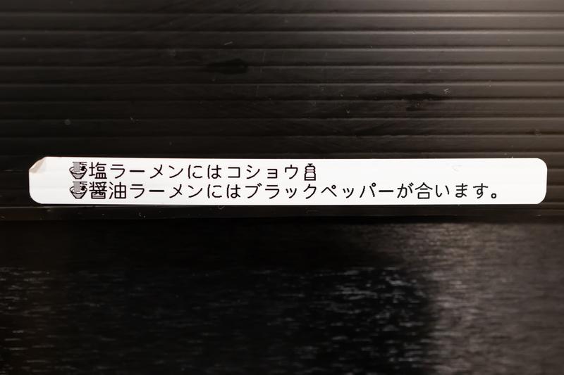 f:id:teru-ramen:20210102111319j:plain