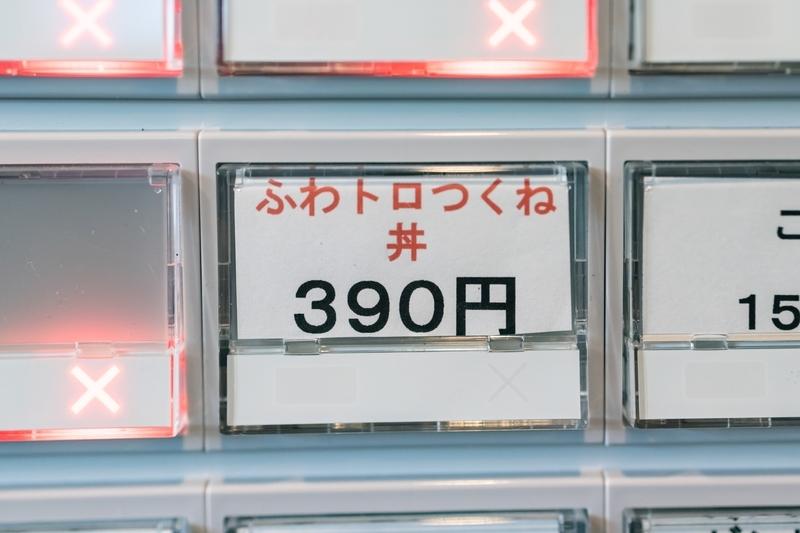 f:id:teru-ramen:20210112215053j:plain