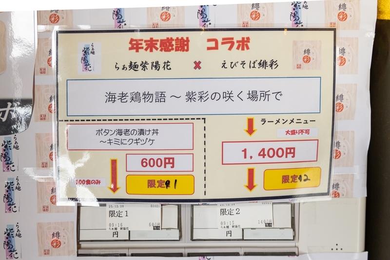 f:id:teru-ramen:20210115223419j:plain