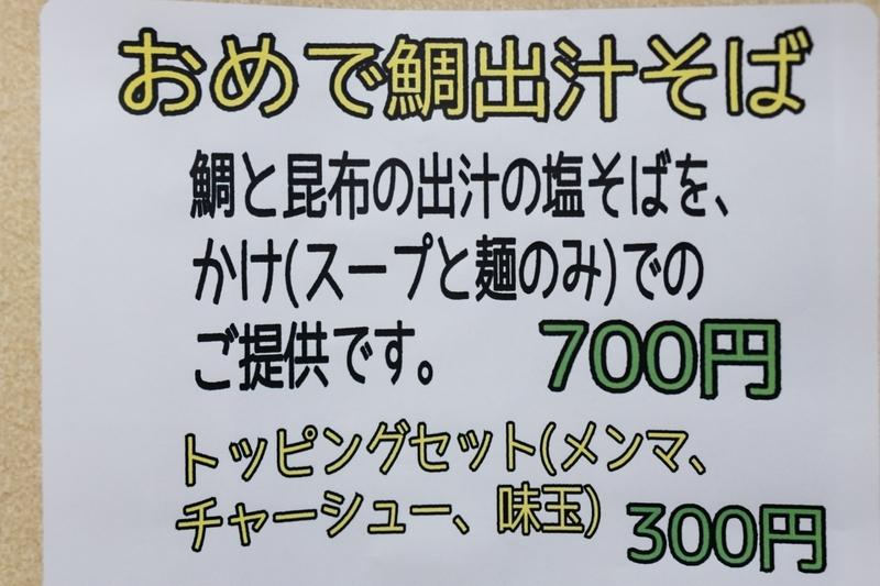 f:id:teru-ramen:20210119013114j:plain