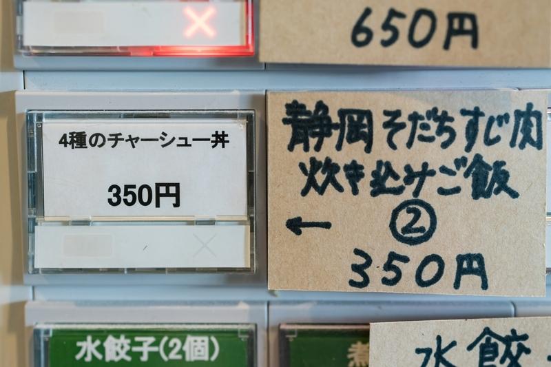 f:id:teru-ramen:20210121003039j:plain