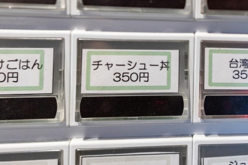 f:id:teru-ramen:20210129214443j:plain