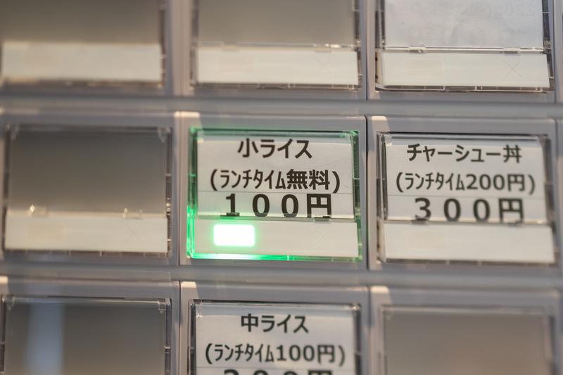 f:id:teru-ramen:20210205192051j:plain