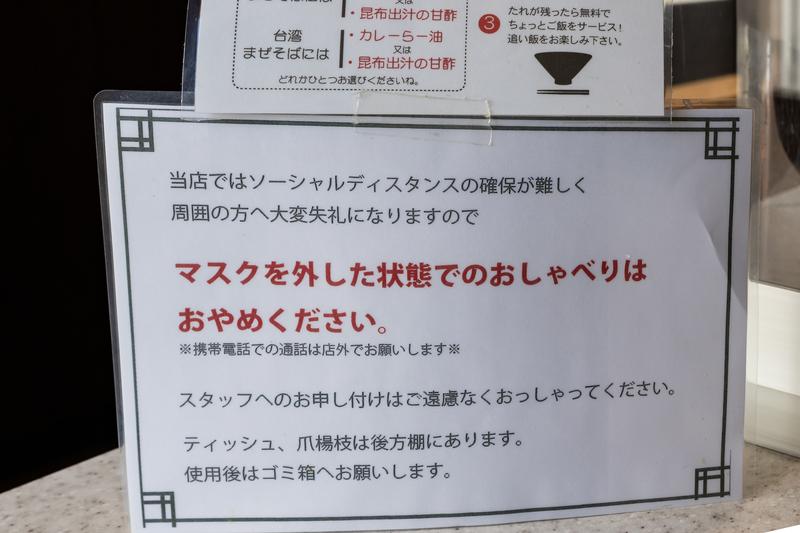 f:id:teru-ramen:20210209001506j:plain