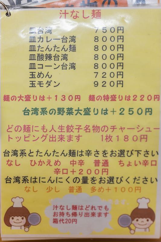 f:id:teru-ramen:20210211223329j:plain