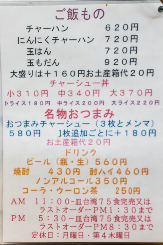 f:id:teru-ramen:20210211223419j:plain