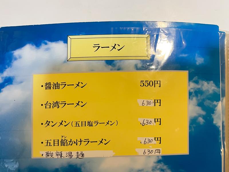 f:id:teru-ramen:20210217223517j:plain
