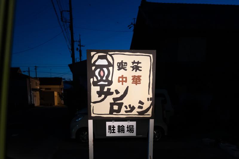 f:id:teru-ramen:20210217223543j:plain