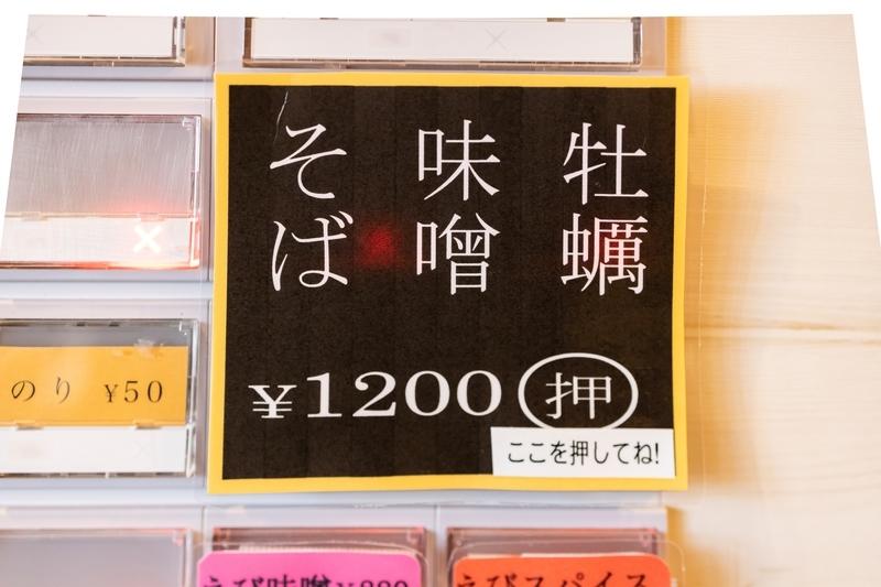 f:id:teru-ramen:20210224000633j:plain
