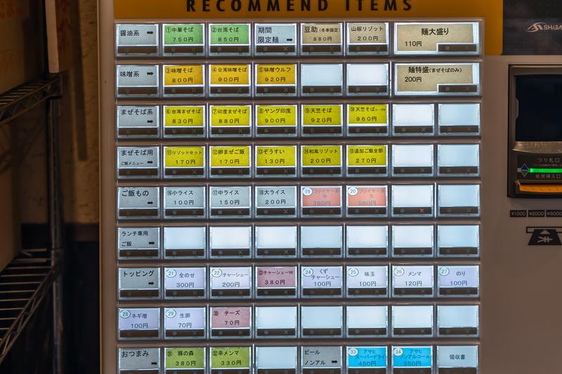 f:id:teru-ramen:20210226015815j:plain