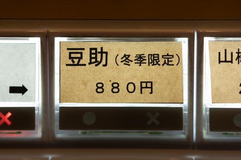 f:id:teru-ramen:20210226015830j:plain