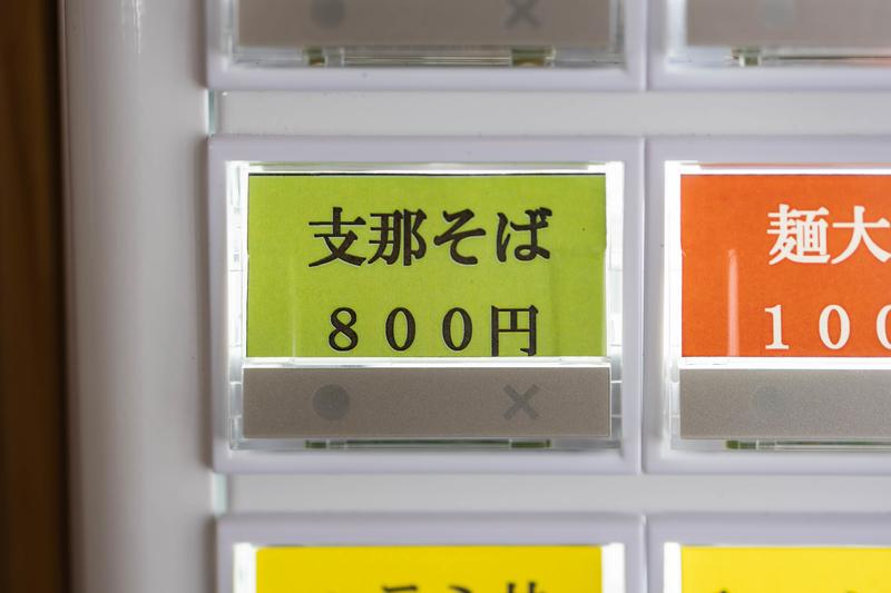 f:id:teru-ramen:20210412012057j:plain