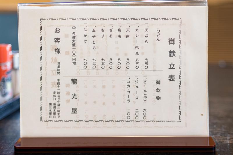 f:id:teru-ramen:20210418235848j:plain