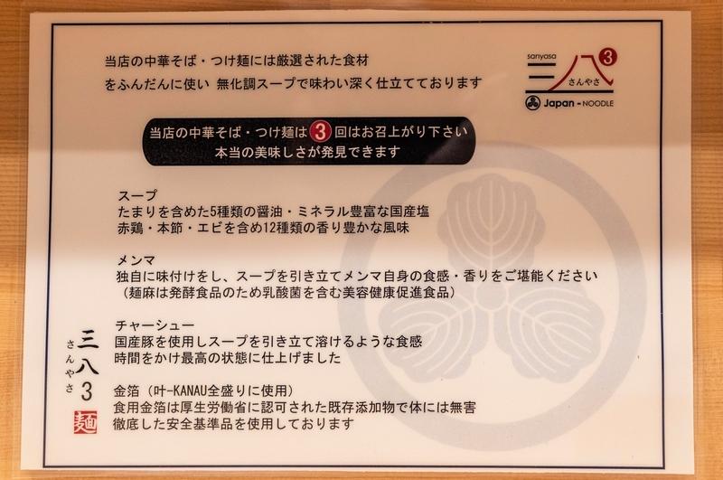 f:id:teru-ramen:20210505133625j:plain