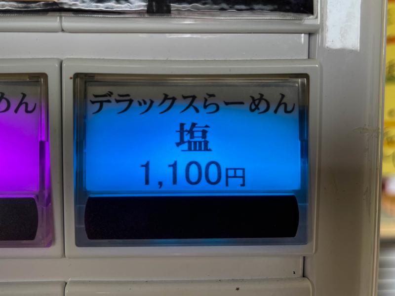f:id:teru-ramen:20210522000107j:plain