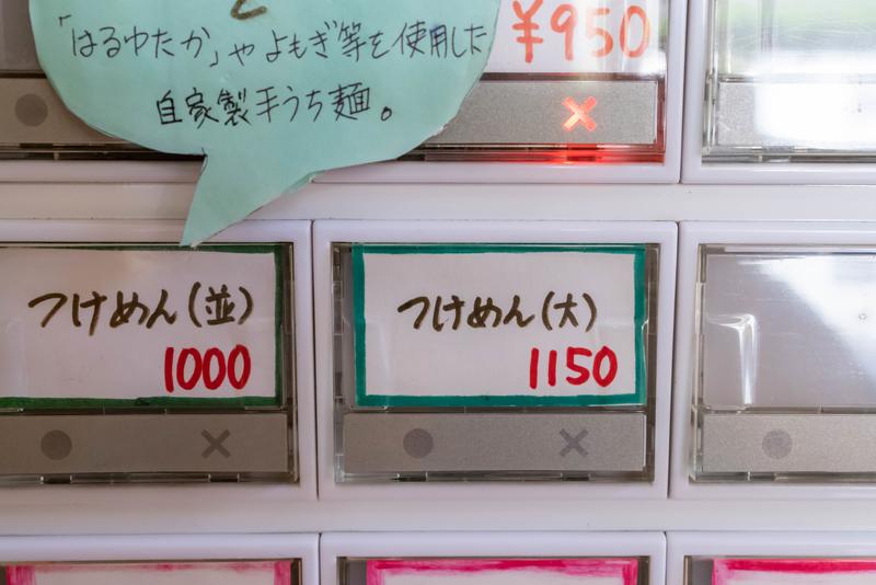 f:id:teru-ramen:20210526132052j:plain