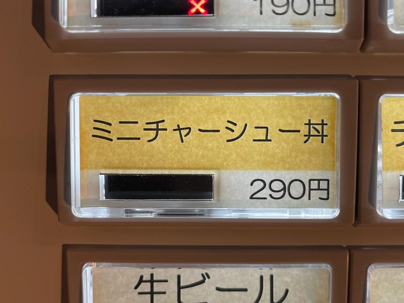 f:id:teru-ramen:20210614140032j:plain