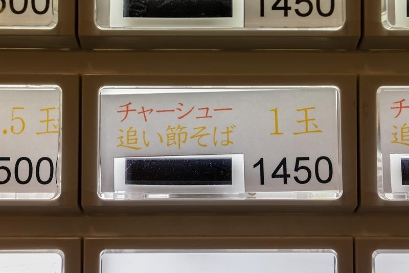f:id:teru-ramen:20210619213348j:plain