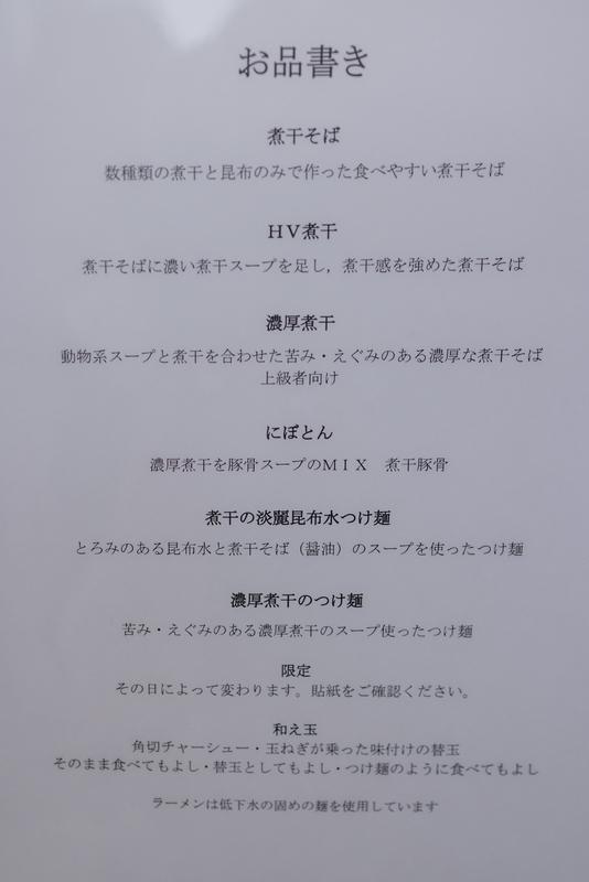 f:id:teru-ramen:20210708202455j:plain