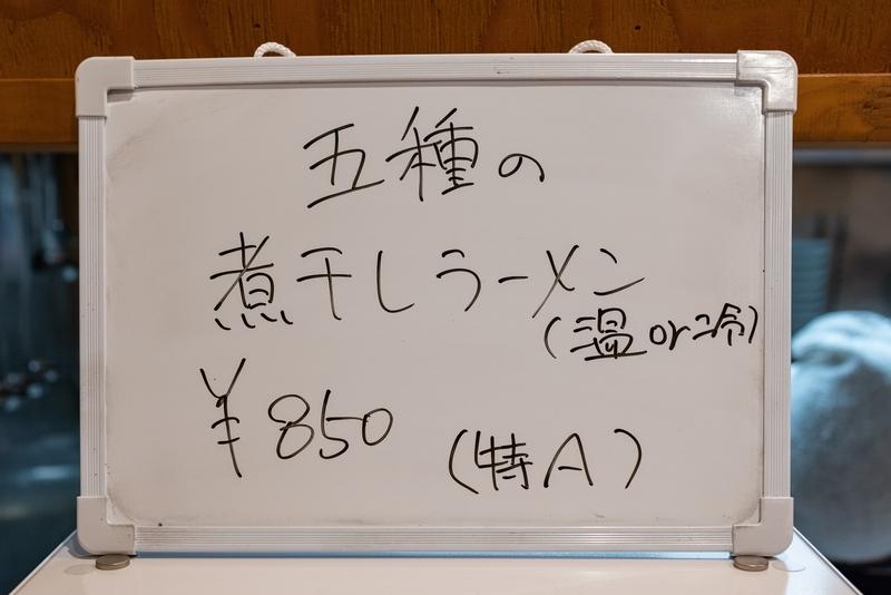 f:id:teru-ramen:20210730181835j:plain