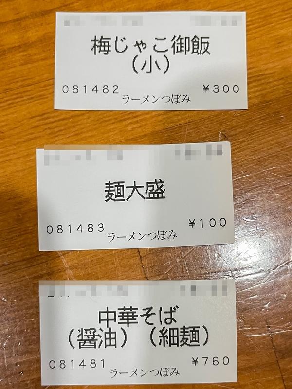 f:id:teru-ramen:20210730195950j:plain