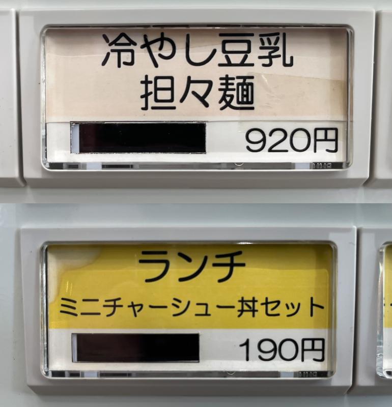 f:id:teru-ramen:20210805002318j:plain