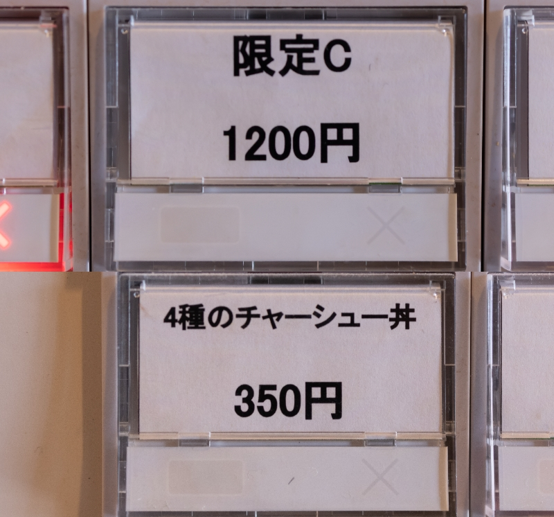 f:id:teru-ramen:20210808231733j:plain