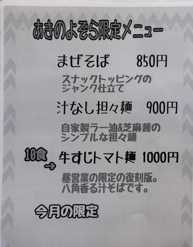 f:id:teru-ramen:20210811100824j:plain