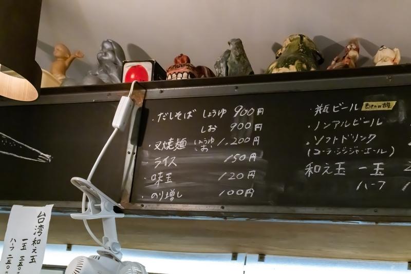 f:id:teru-ramen:20210829183755j:plain