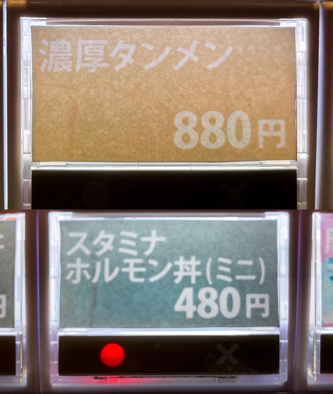 f:id:teru-ramen:20210904002945j:plain