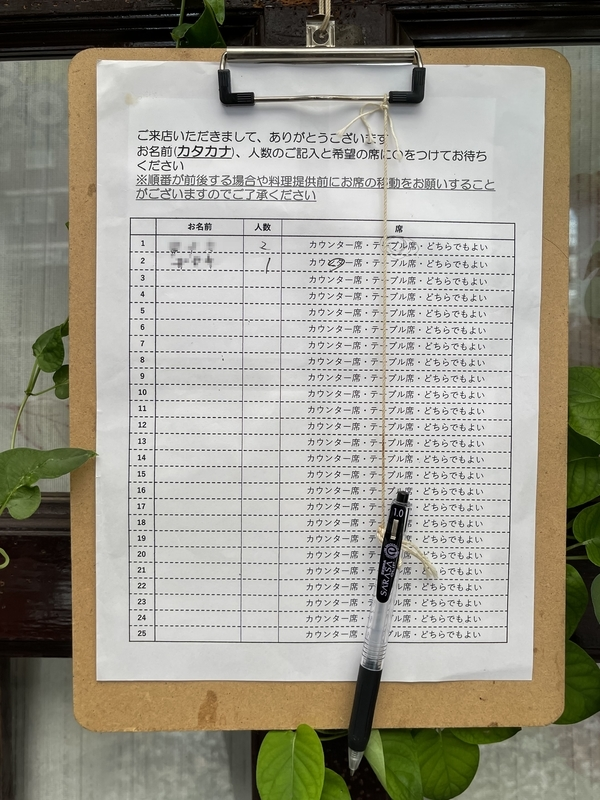 f:id:teru-ramen:20210906153259j:plain