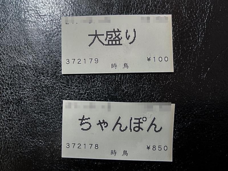 f:id:teru-ramen:20210922212553j:plain