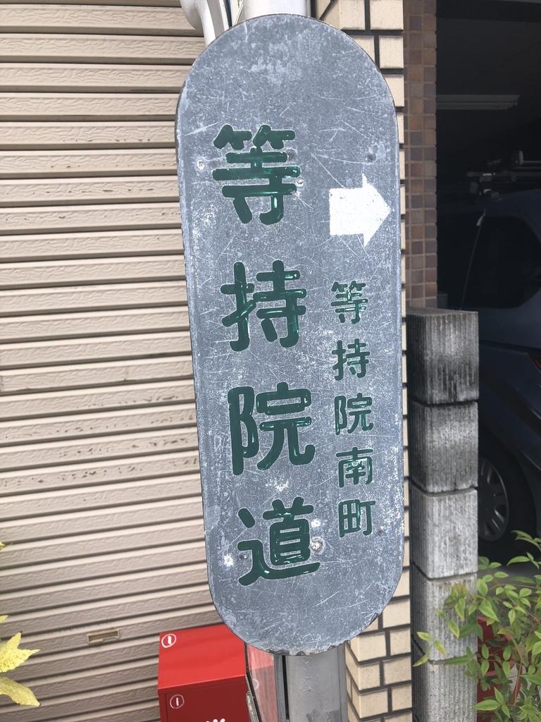 f:id:teru3emon:20180906181950j:plain