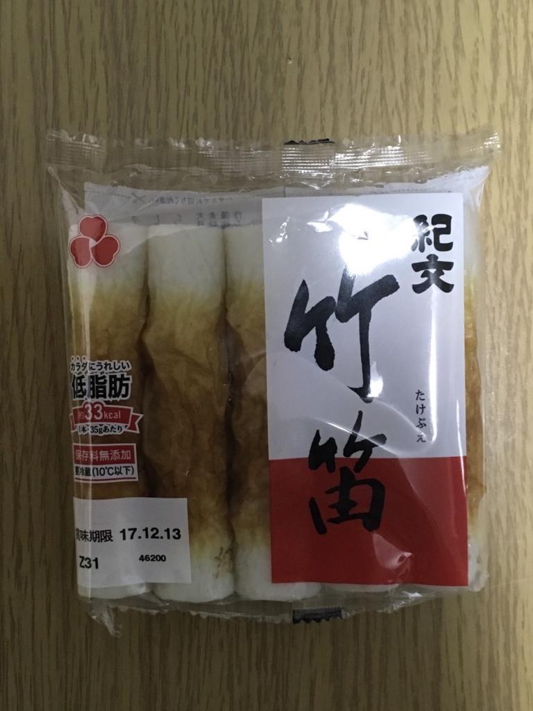 f:id:teru__san:20171209210140j:plain