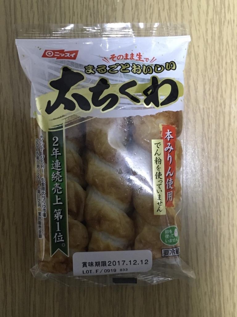 f:id:teru__san:20171209210151j:plain
