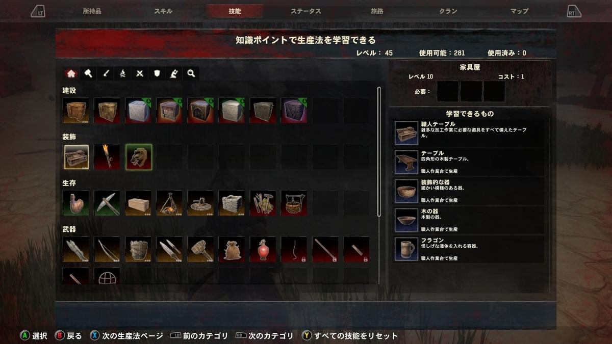 f:id:teru_gamer:20190530021808j:plain