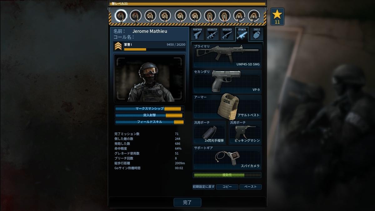 f:id:teru_gamer:20190720234420j:plain