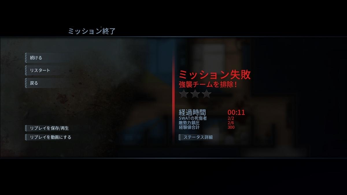 f:id:teru_gamer:20190721000421j:plain