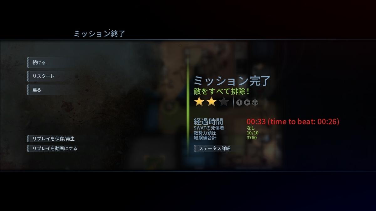 f:id:teru_gamer:20190721001727j:plain