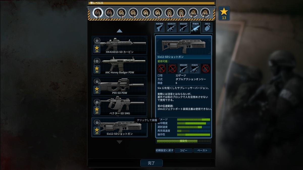 f:id:teru_gamer:20190721001901j:plain