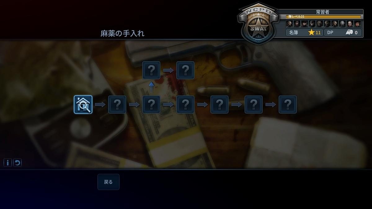 f:id:teru_gamer:20190721002946j:plain