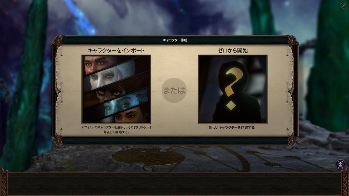 f:id:teru_gamer:20200724142807j:plain